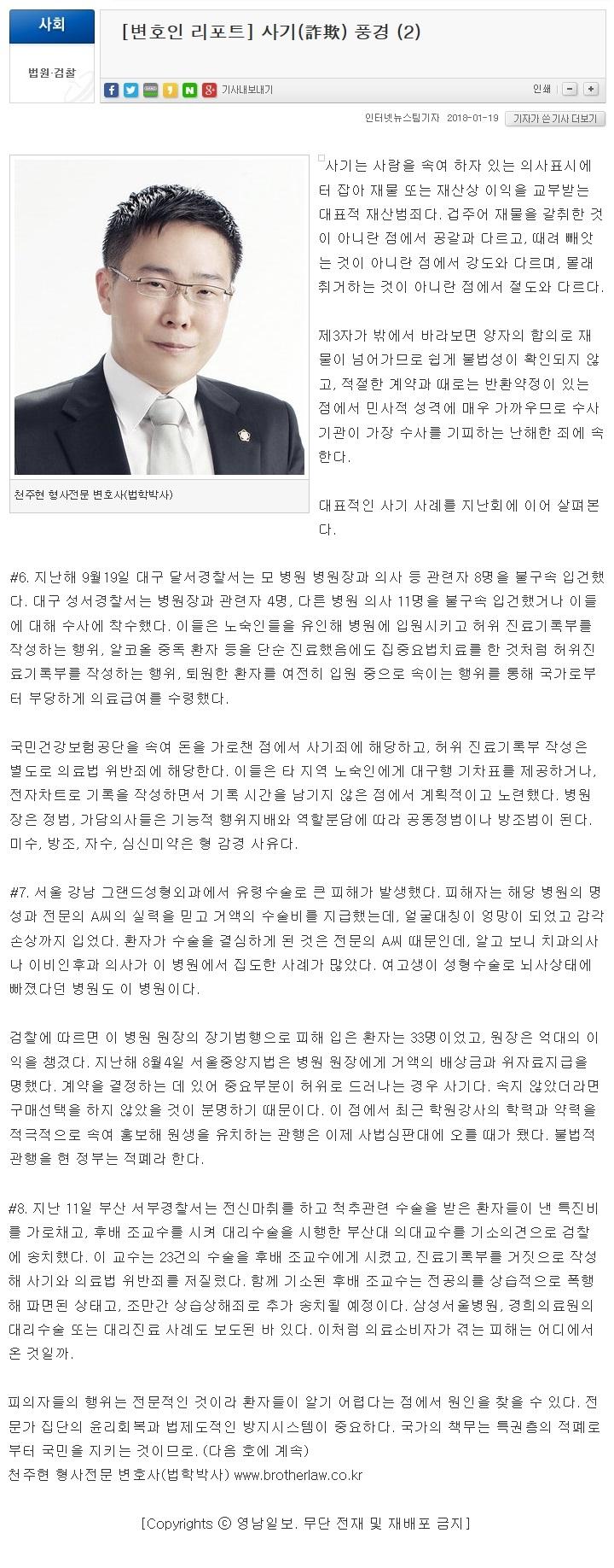 180119-영남일보 본문.jpg