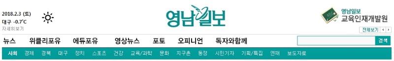 180203-영남일보 타이틀.jpg