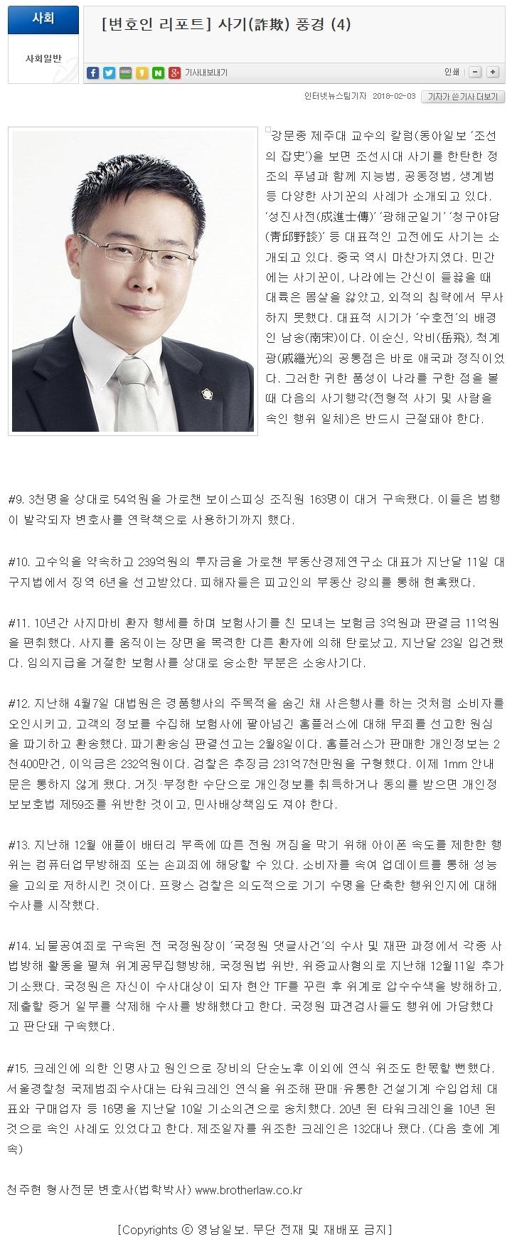180203-영남일보.jpg