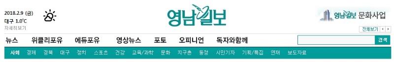 180209-영남일보메인타이틀.jpg