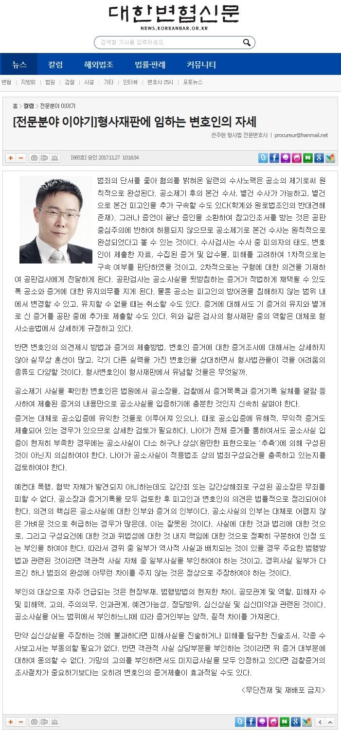 171127-대한변협신문내용.jpg