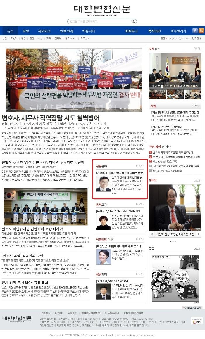 크기변환 600_171127-대한변협신문메인.jpg