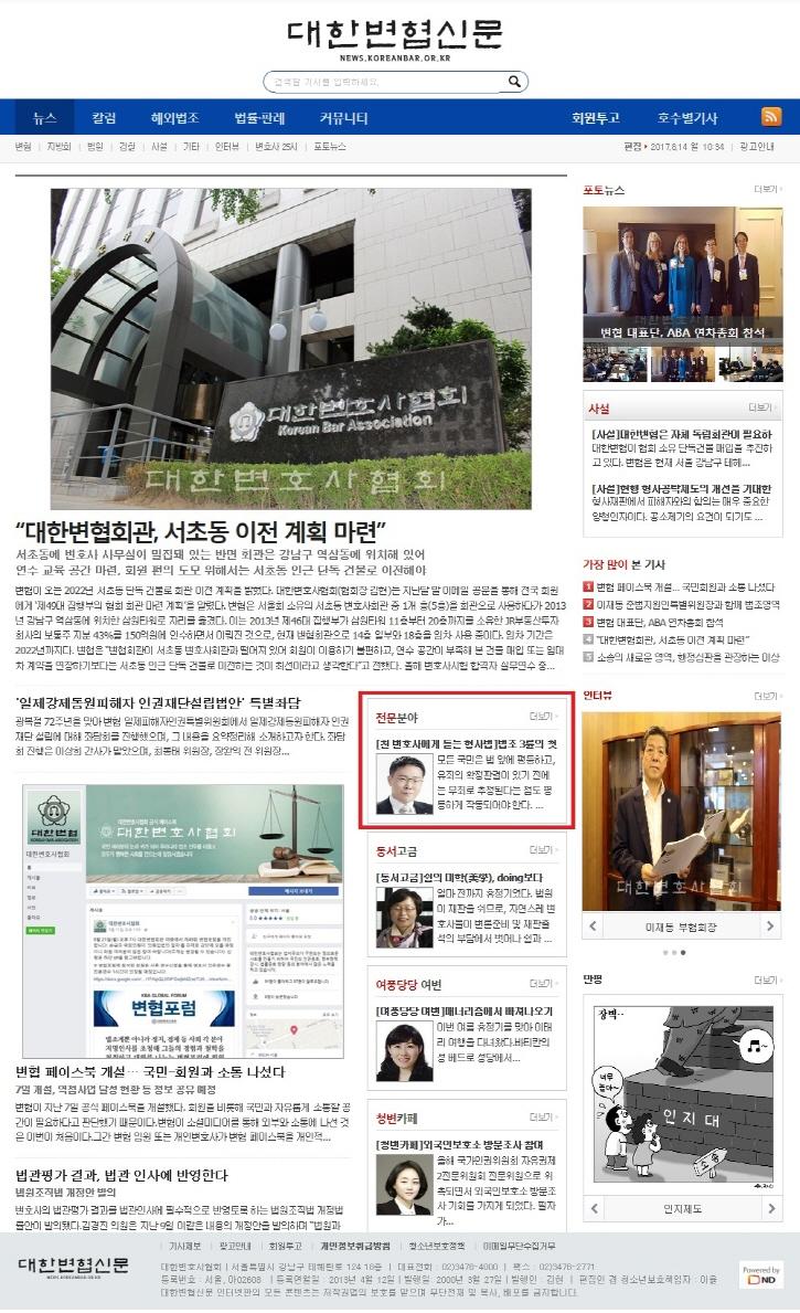 크기변환 600_2017.08.17 대한변협신문 메인(고화질).jpg