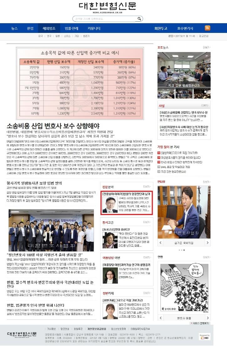 크기변환 600_2017.09.11 대한변협신문 메인(고화질).jpg