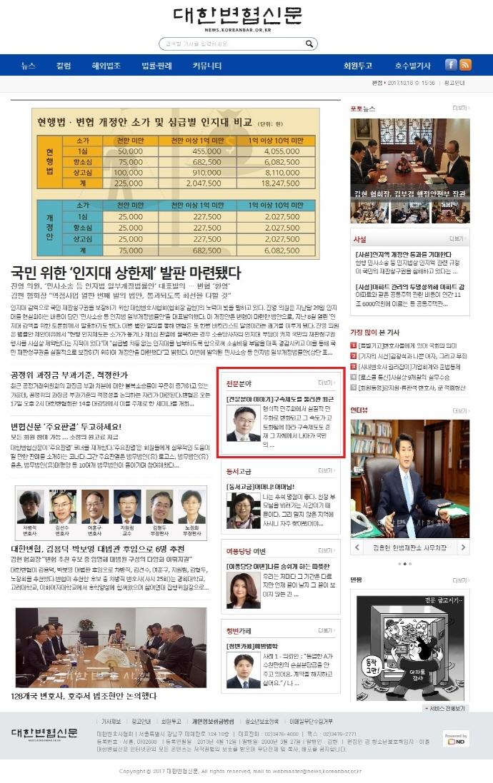 크기변환 600_171016-대한변협신문(메인).jpg
