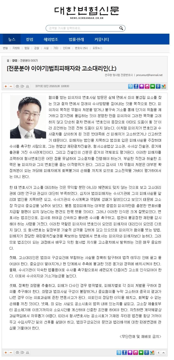 180108-대한변현신문칼럼.jpg