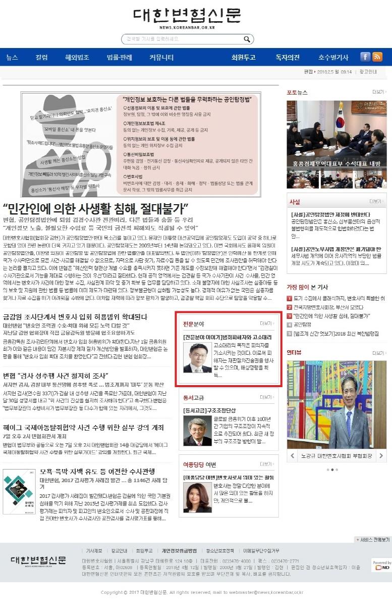 크기변환_180205-대한변협신문.jpg