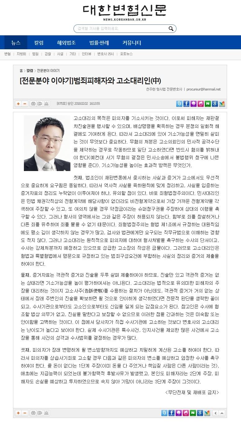 180205-대한변협신문내용.jpg