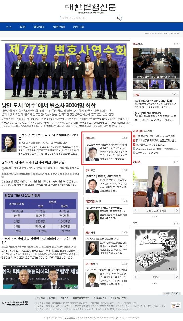 크기변환_180108-대한변협신문메인.jpg
