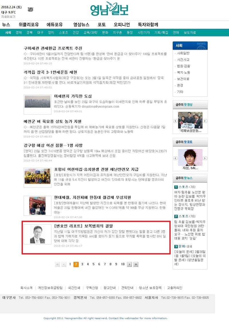 180224-영남일보메인.jpg