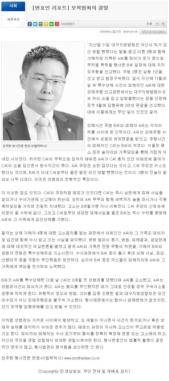 180224-영남일보 본문.jpg