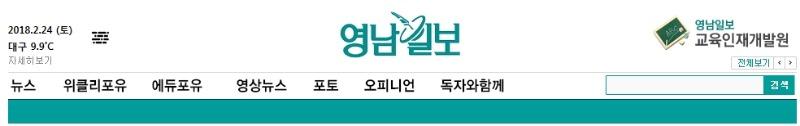 180224-영남일보 타이틀.jpg