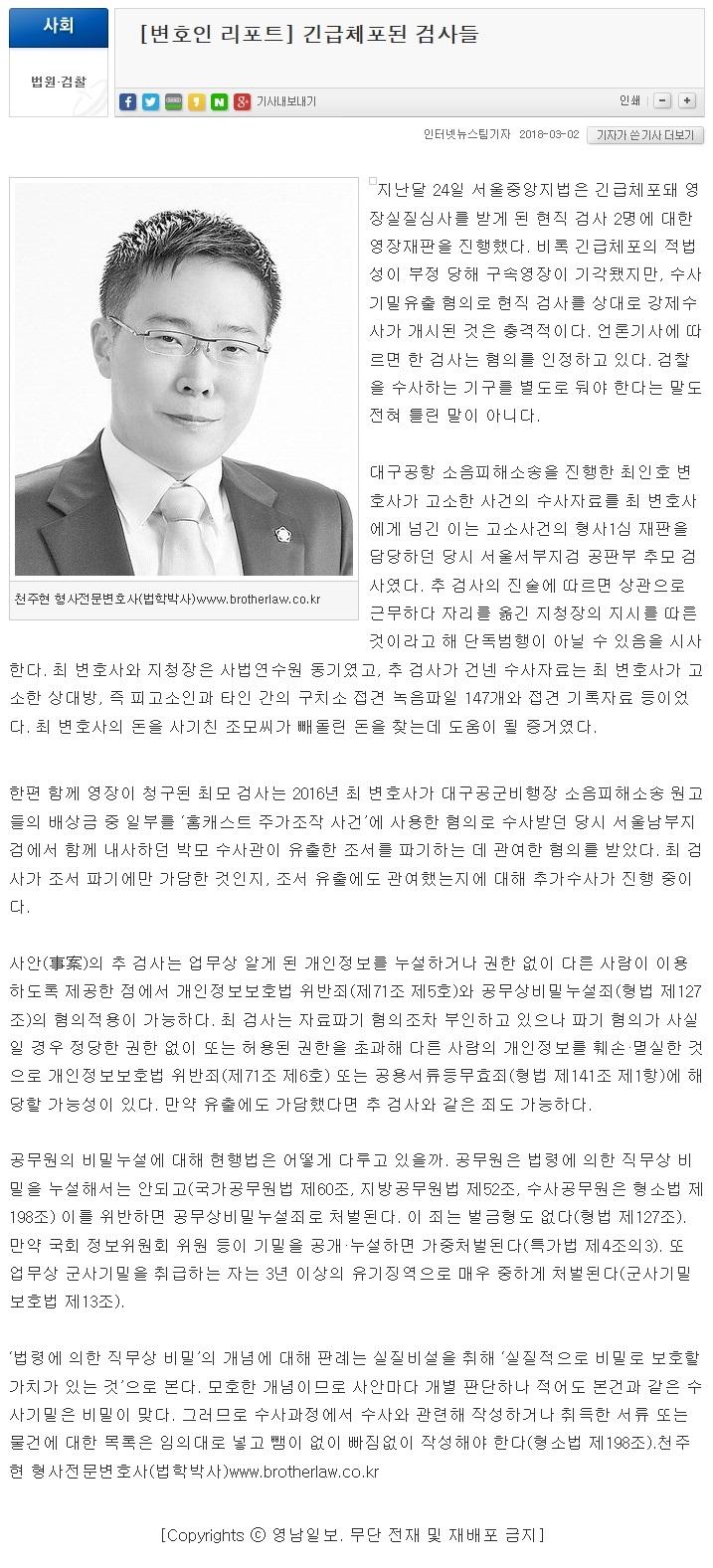 180302-영남일보본문.jpg
