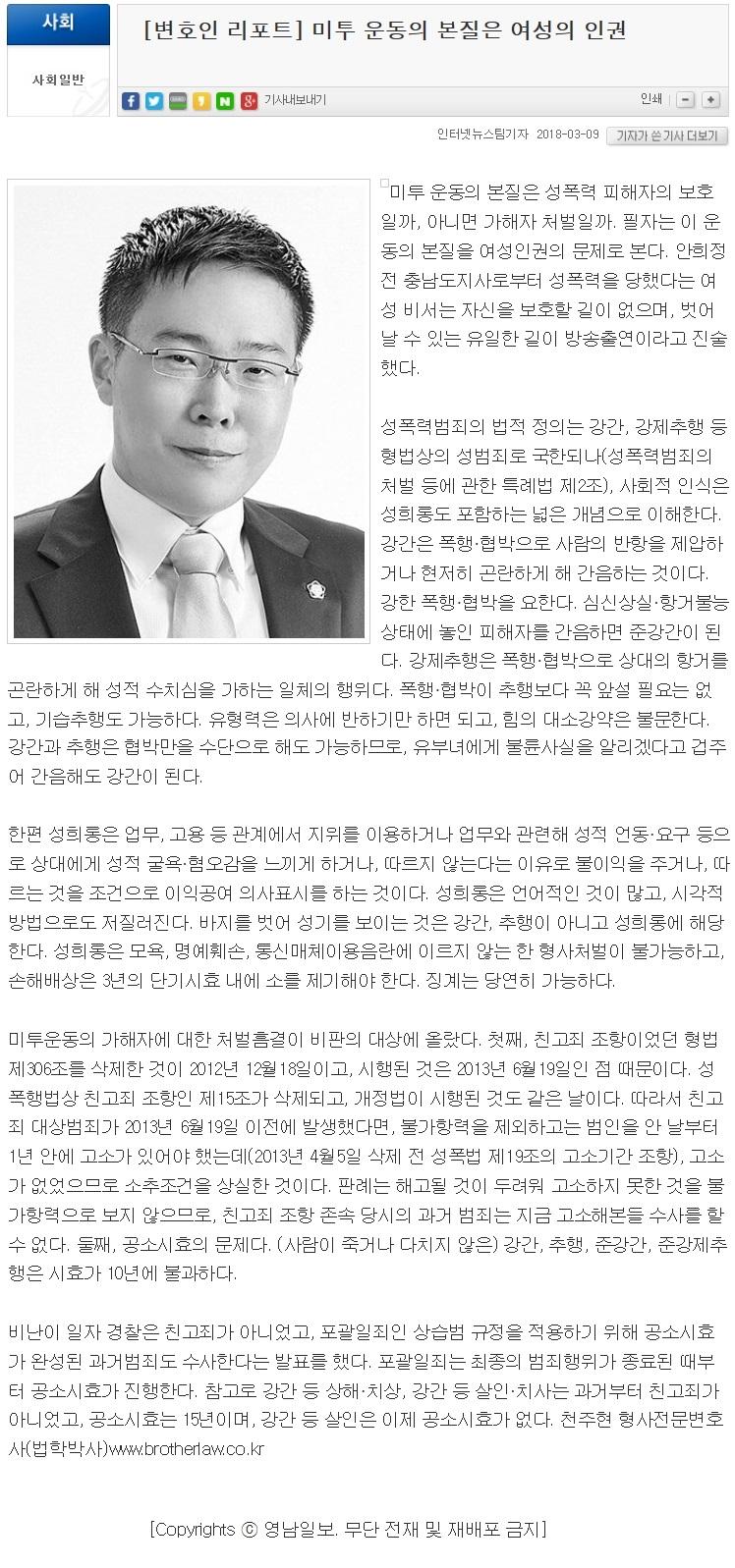 180309-영남일보기사본문.jpg