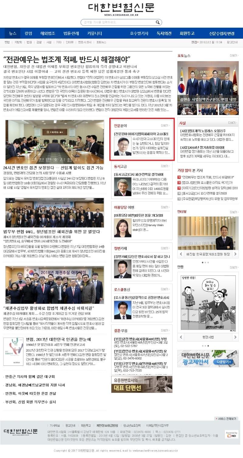 180312-대한변협신문메인.jpg