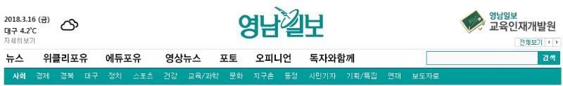 180316-영남일보타이틀.jpg