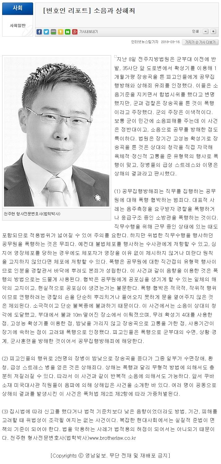 180316-영남일보본문.jpg