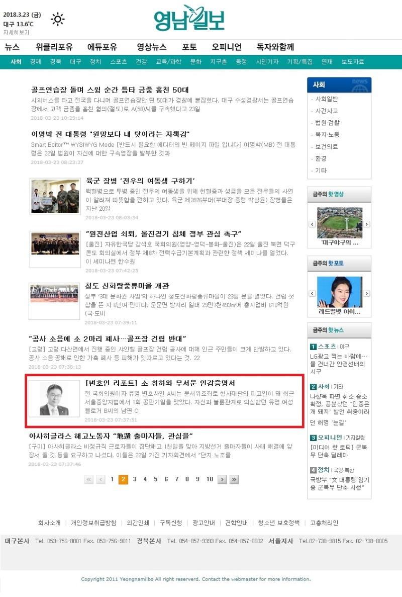 180323-영남일보본문(최종).jpg