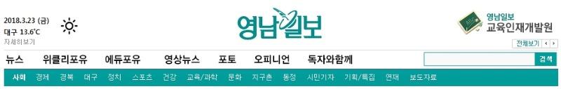 180323-영남일보타이틀.jpg