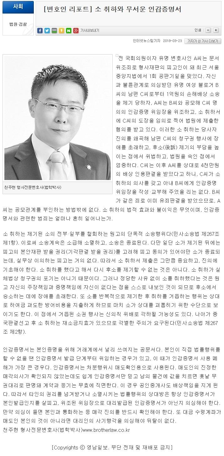 180323-영남일보본문.jpg