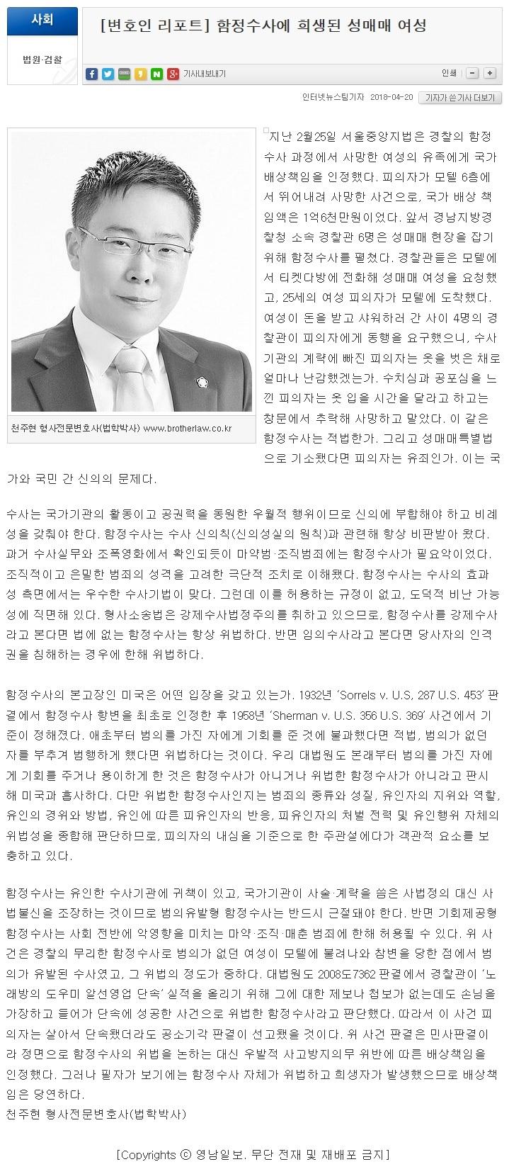 180420-영남일보 본문.jpg
