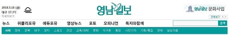180518-영남일보 타이틀.jpg