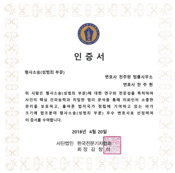180420-인증서(형사소송.성범죄 부문)-한국전문기자협회.jpg
