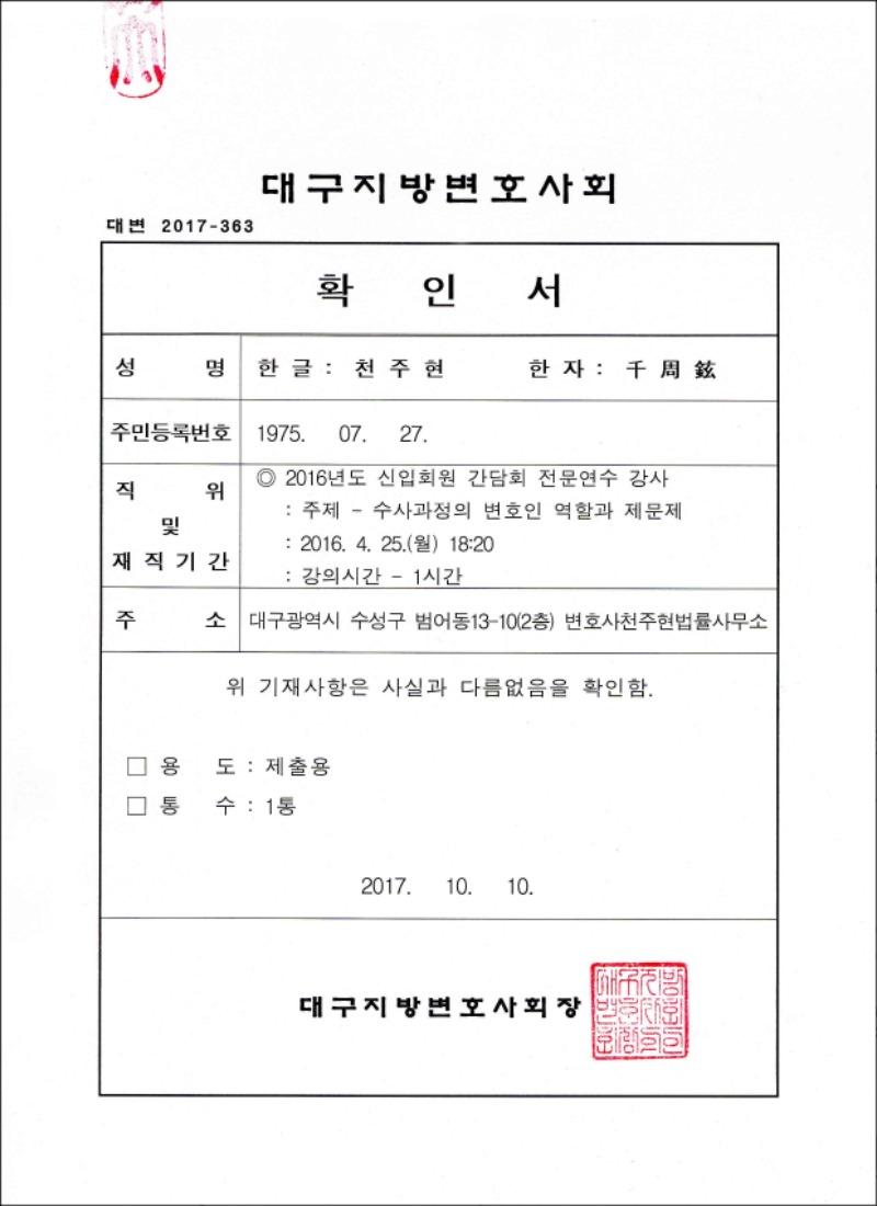 3-160425-확인서(대구변회 2016 신입회원 간담회 전문연수 강사)-테두리.jpg