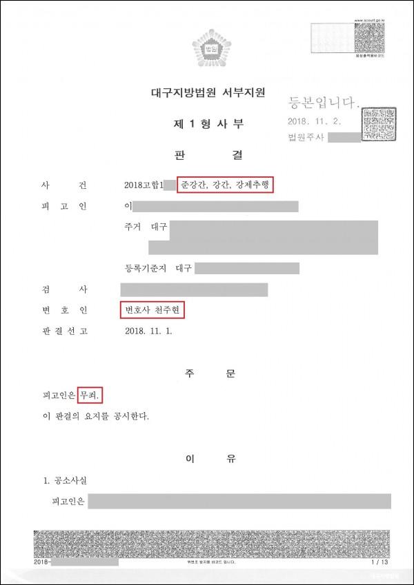4.강간, 준강간, 강제추행 무죄.jpg