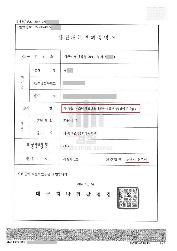 10.아청법.장애인간음 무혐의.jpg