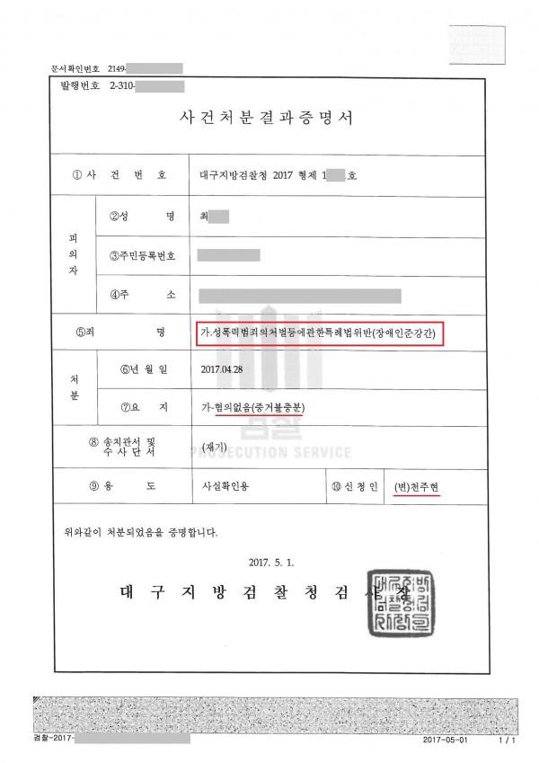 11.성폭법.장애인준강간 무혐의.jpg