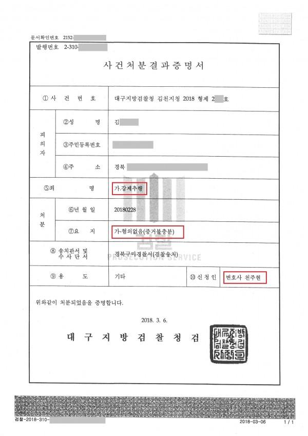 17.강제추행 무혐의.jpg