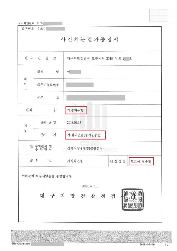 18.강제추행 무혐의.jpg