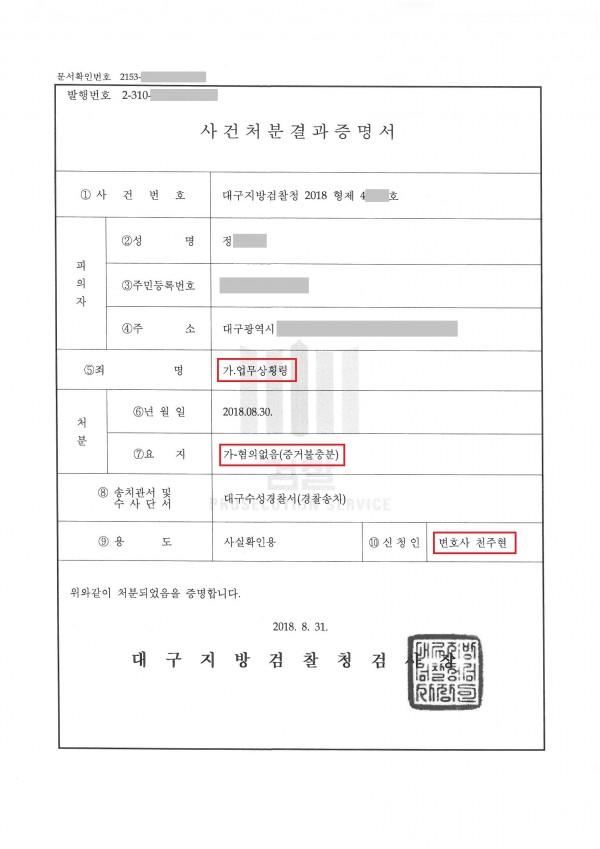 19.업무상횡령 무혐의.jpg