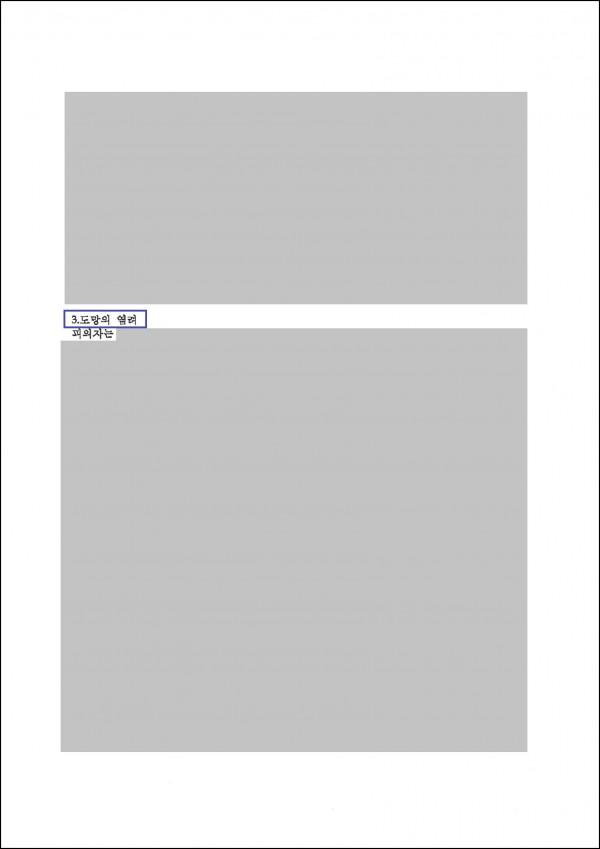 2-3.아청법.위계등간음 영장기각.jpg