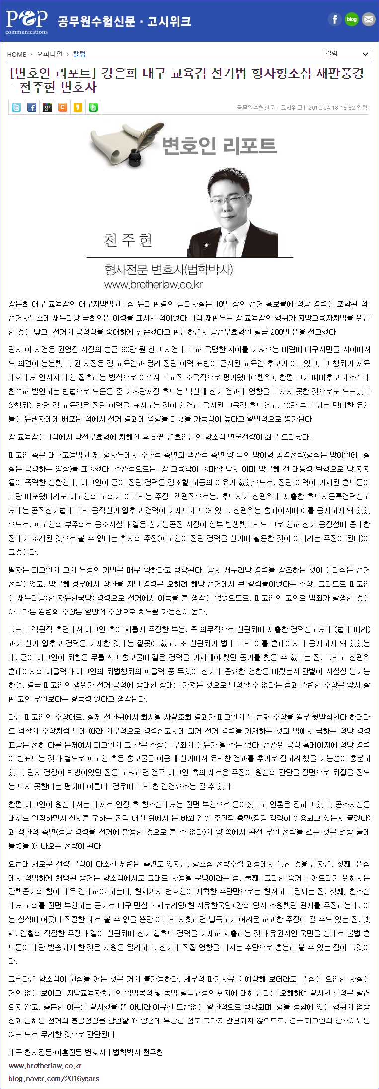 190418-온라인 기사(강은희 대구 교육감 선거법 형사항소심 재판풍경).png