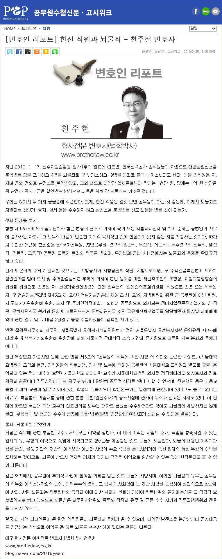 190425-온라인 기사(한전 직원과 뇌물죄).png