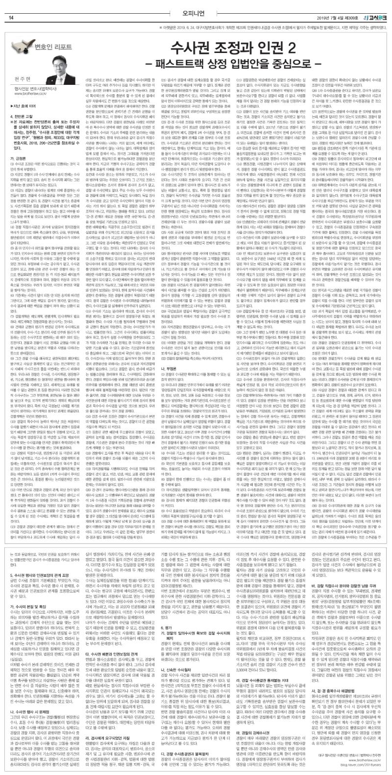 [크기변환]190704-신문 기사(수사권 조정과 인권 2)-블로그용.png