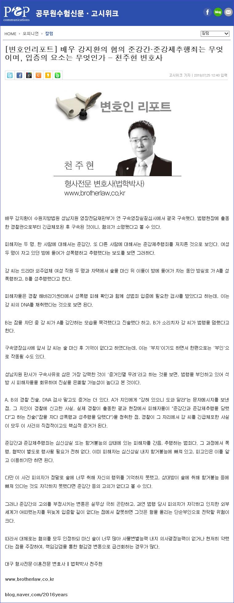 190725-온라인 기사(배우 강지환 준강간.준강제추행)-블로그용.png