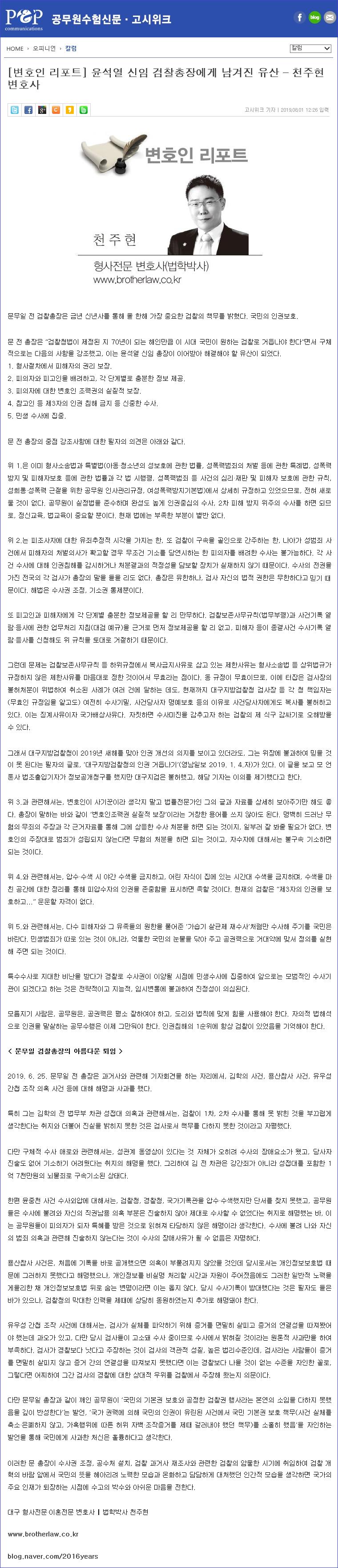 190801-온라인 기사(윤석열 신임 검찰총장에게 남겨진 유산)-블로그용.png
