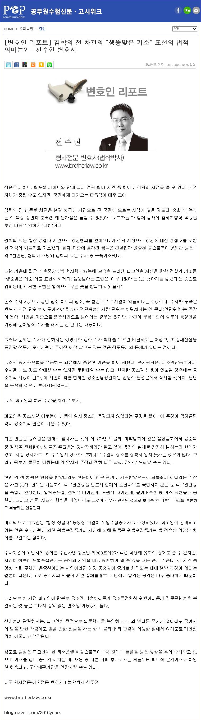 190822-고시위크 온라인 기사(변호인 리포트-김학의 전 차관)-블로그용.png