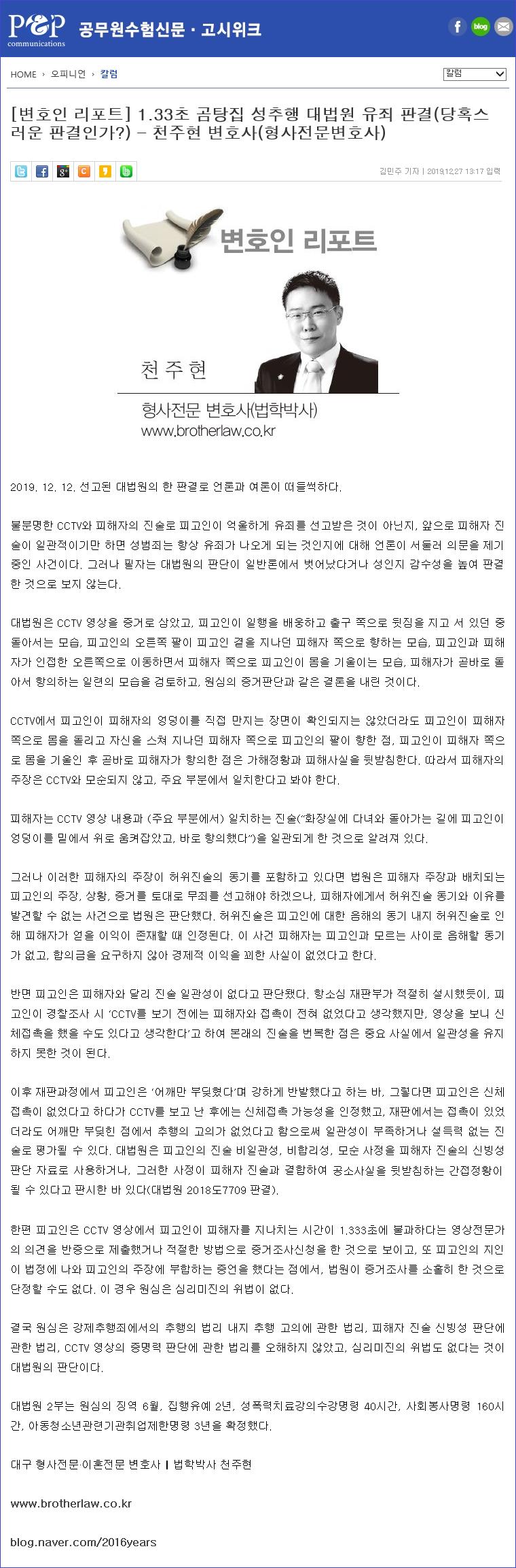 191227-변호인 리포트(1.33초 곰탕집 성추행 대법원 유죄 판결)-블로그용.png