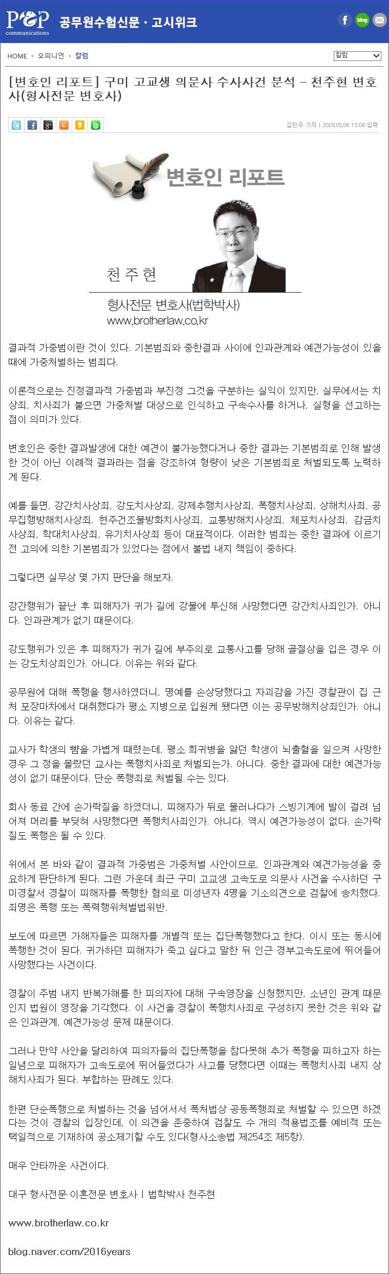 200206-변호인 리포트(구미 고교생 의문사 수사사건 분석)-블로그용.png