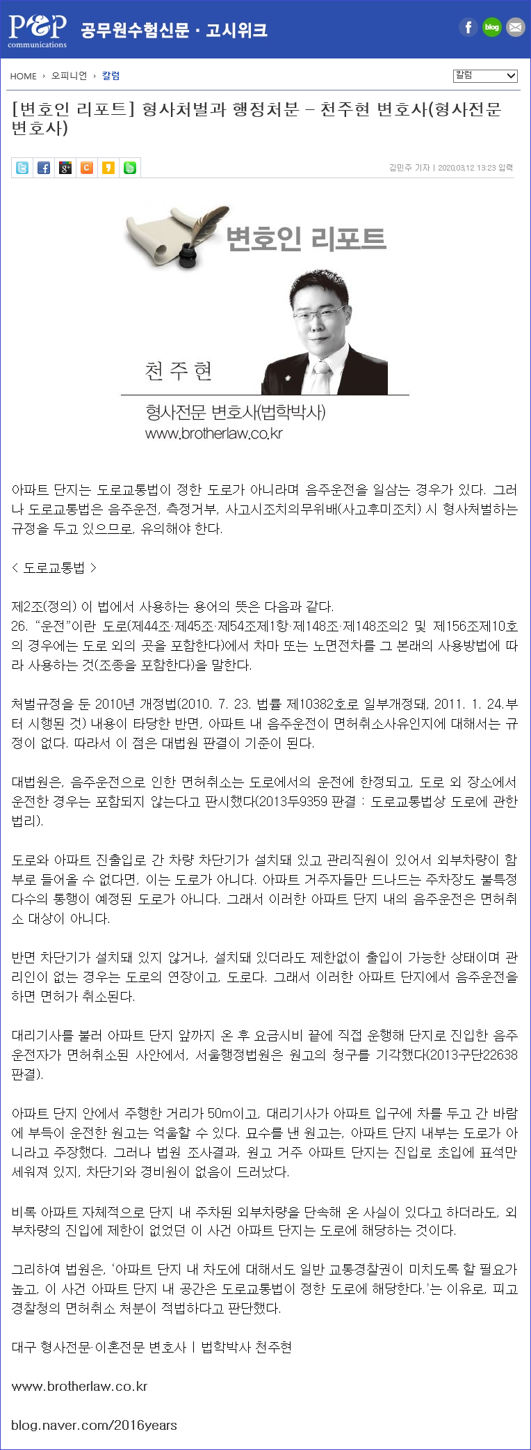 200312-변호인 리포트(형사처벌과 행정처분)-블로그용.png