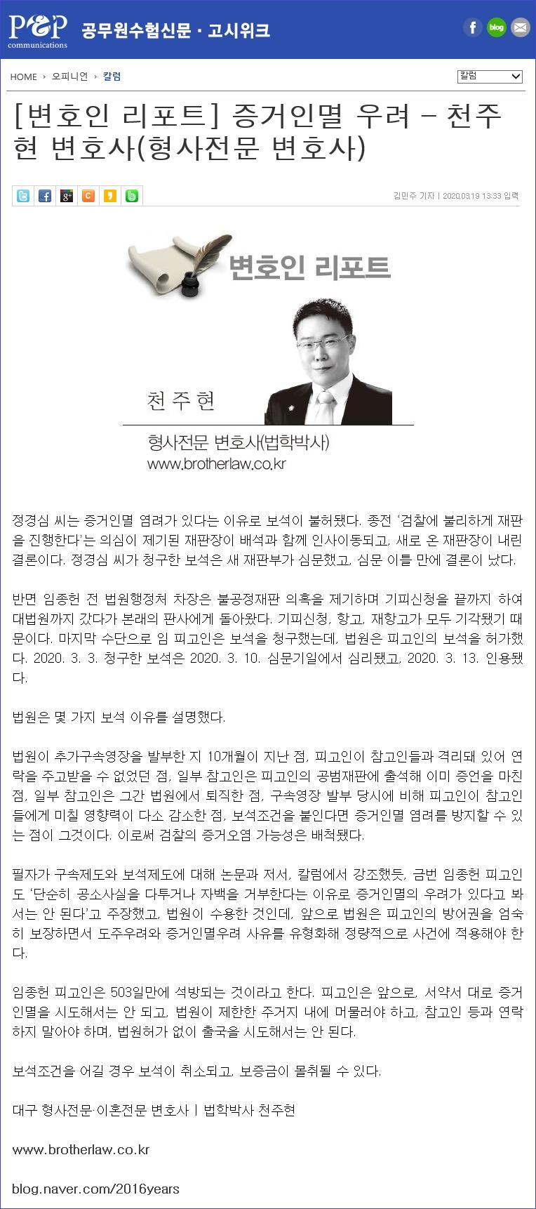 200319-변호인리포트(증거인멸 우려)-블로그용.png