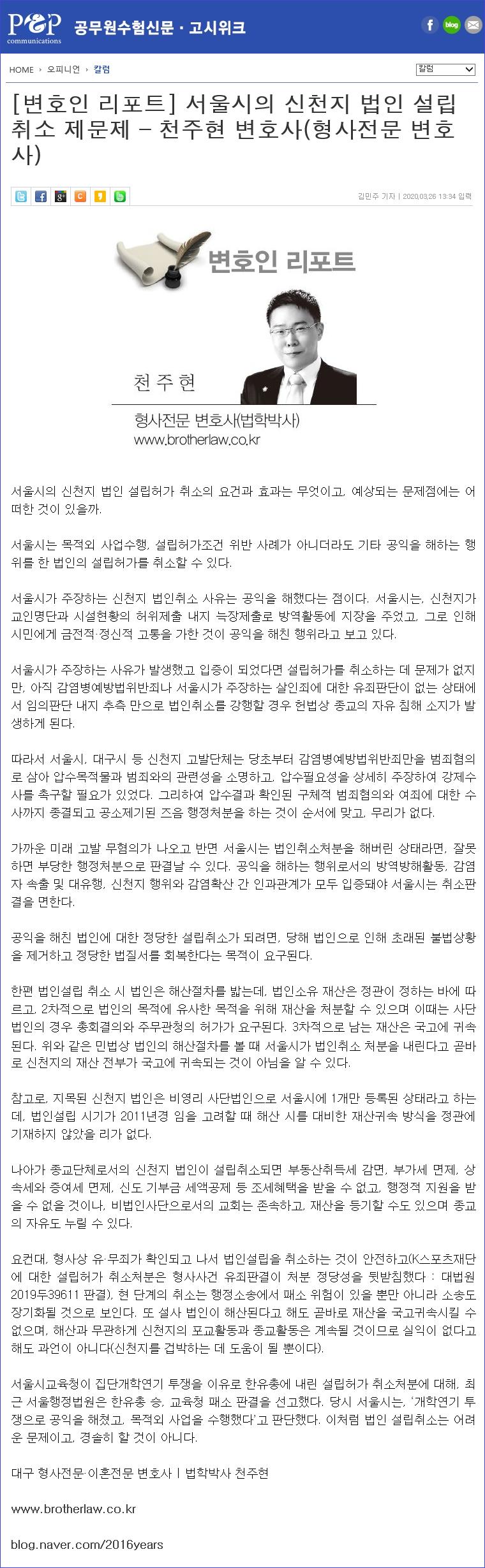 200326-변호인리포트(서울시의 신천지 법인 설립취소 제문제)-블로그용.png
