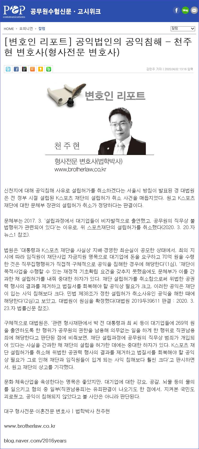 200402-변호인리포트(공익법인의 공익침해)-블로그용.png