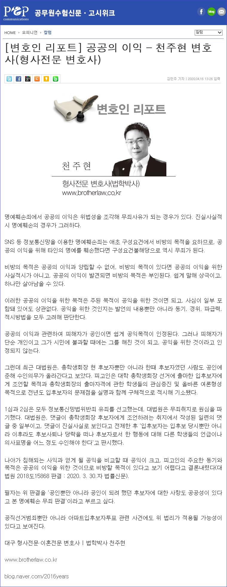 200416-변호인리포트(공공의 이익)-블로그용.png