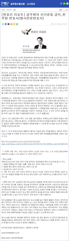 200424-변호인리포트(공무원의 선거운동 금지)-블로그용.png