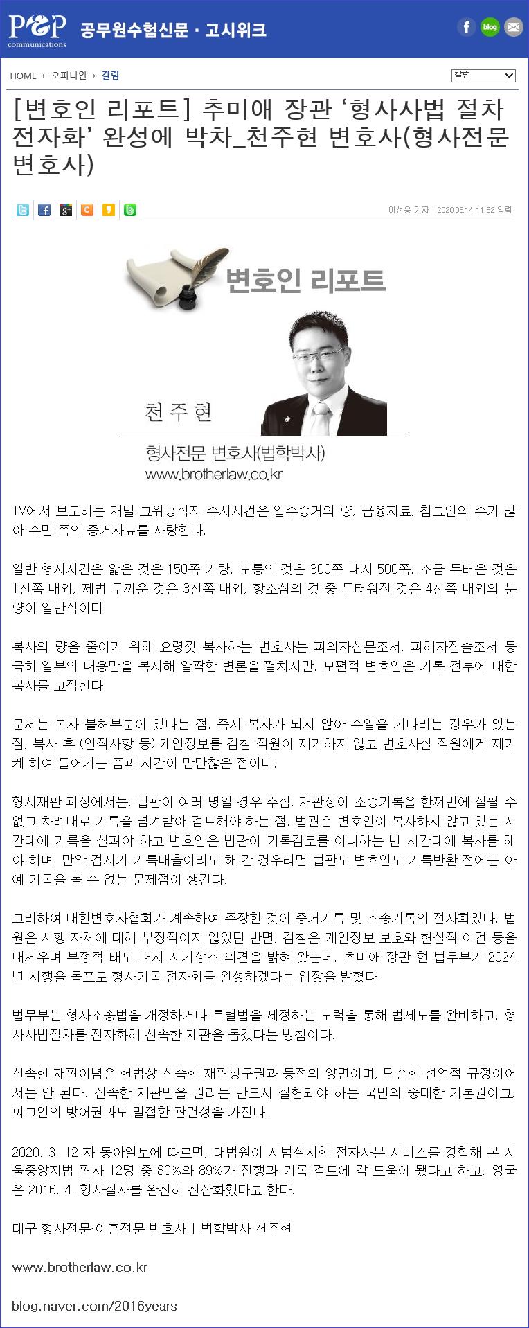 200514-변호인리포트(추미애 장관 '형사사법 절차 전자화' 완성에 박차)-블로그용.png